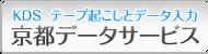 テープ起こしの京都データサービス